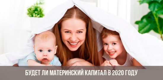 Материнский капитал в 2020 году