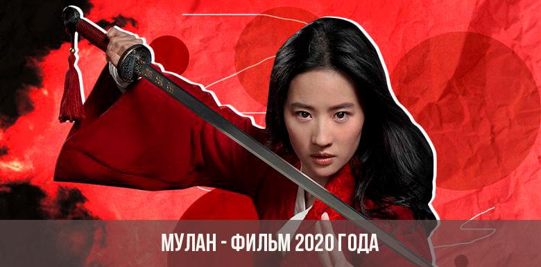 Мулан фильм 2020 года