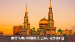 Мусульманский календарь на 2020 год