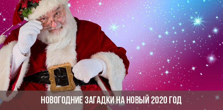 Новогодние загадки на Новый 2020 год