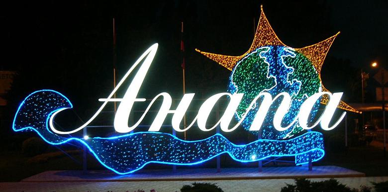 Новый 2020 год в Анапе