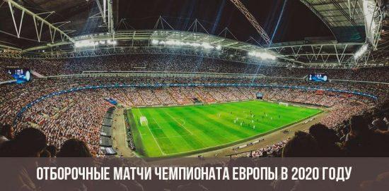 Отборочные матчи Чемпионата Европы в 2020 году
