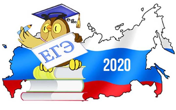 Будет ли ЕГЭ в 2020 году