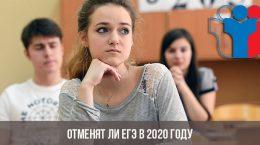 Отменят ли ЕГЭ в 2020 году
