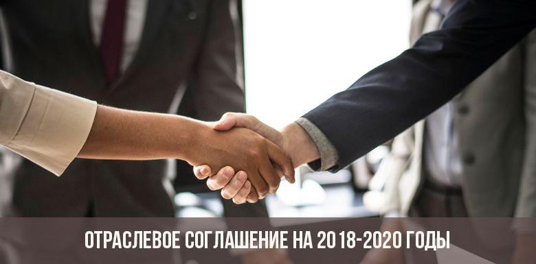 Отраслевое соглашение на 2018-2020 годы