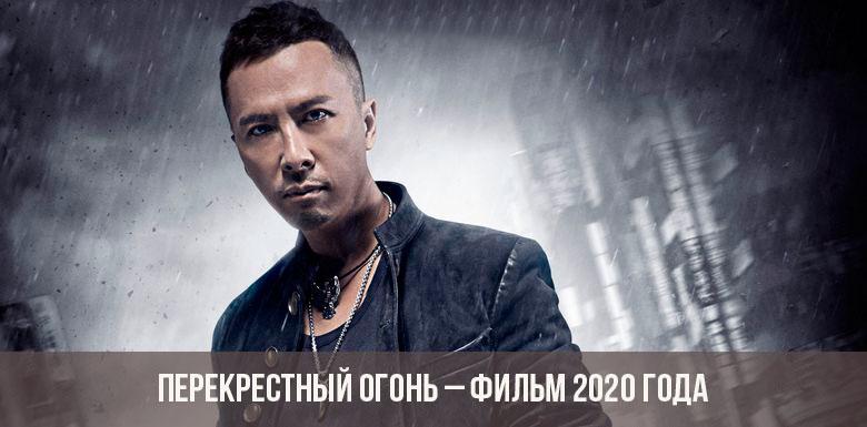 Перекрестный огонь фильм 2020 года