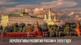Перспективы развития России к 2020 году