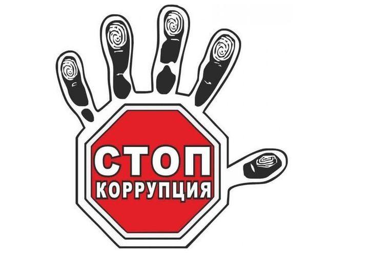 Значок Стоп коррупция