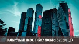 Планируемые новостройки Москвы в 2020 году