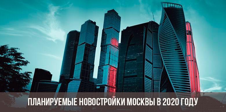 Новостройки подмосковья 2019-2020 года - КалендарьГода