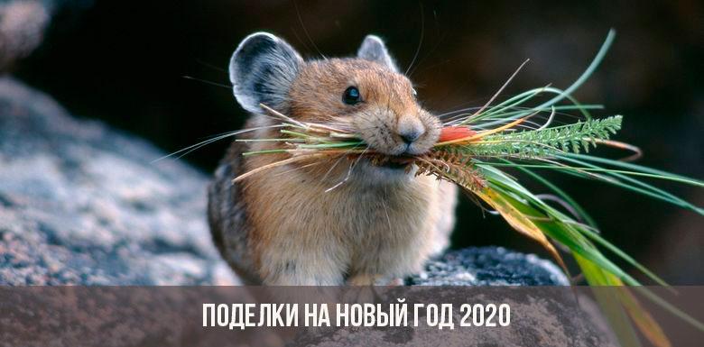 Поделки на 2020 год своими руками