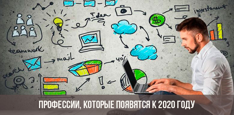Профессии, которые появятся к 2020 году
