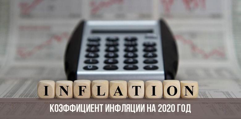 Инфляция на 2020 год