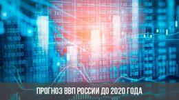 Прогноз роста ВВП до 2020 года в России