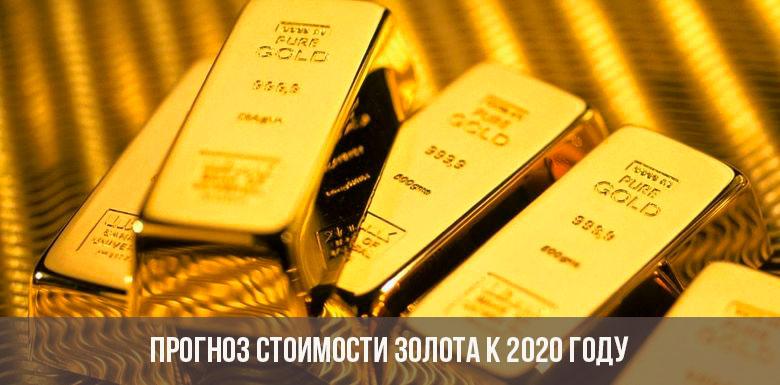 Прогноз стоимости золота к 2020 году