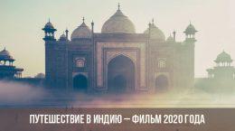Путешествие в Индию – фильм 2020 года