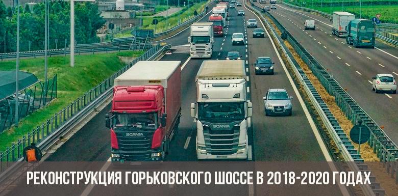 Реконструкция Горьковского шоссе в 2018-2020 годах