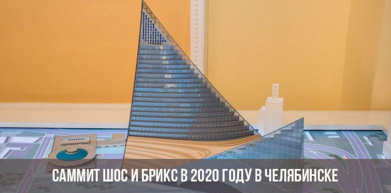 Саммит Шос и Брикс в 2020 году в Челябинске