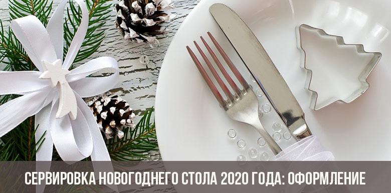 Сервировка новогоднего стола 2020 года: оформление