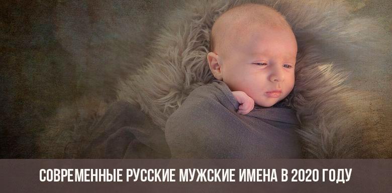 Современные русские мужские имена в 2020 году