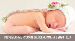 Современные русские женские имена в 2020 году