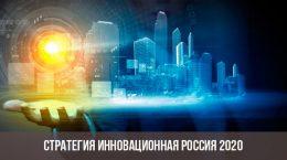 Стратегия инновационная Россия