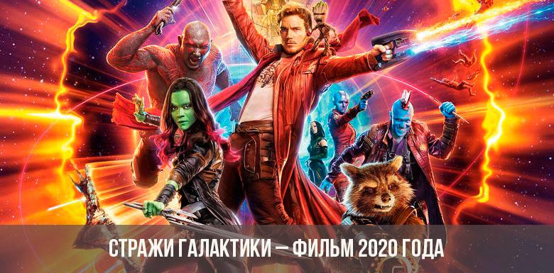 Стражи Галактики фильм 2020 года