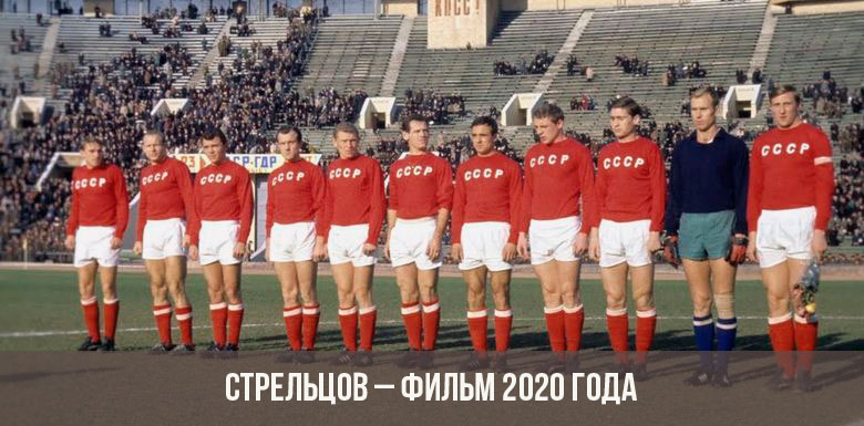 Стрельцов фильм 2020 года