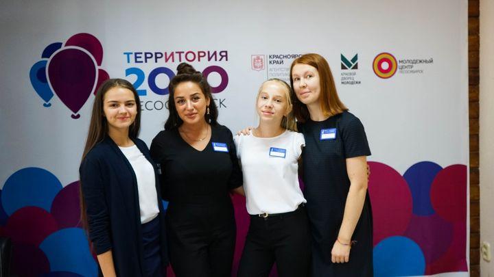 Участники программы Территория 2020