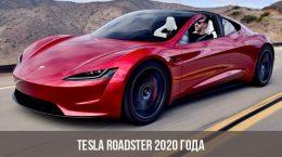 Tesla Roadster 2020 года