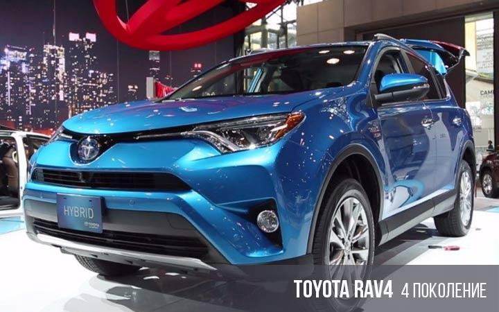 Toyota RAV 4 четвертое поколение 2019 года