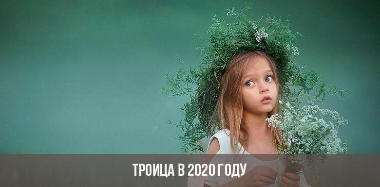 Троица в 2020 году