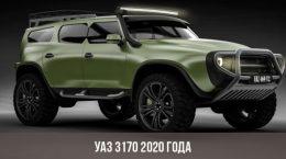 УАЗ 3170 2020 года