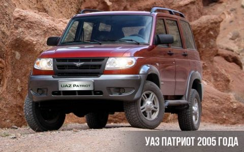 Экстерьер УАЗ Патриот 2005
