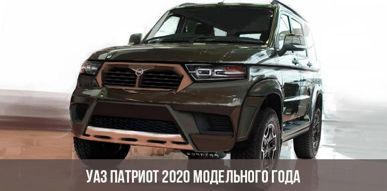 УАЗ Патриот 2020 модельного года