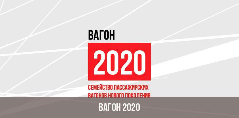 Вагон проекта 2020 года