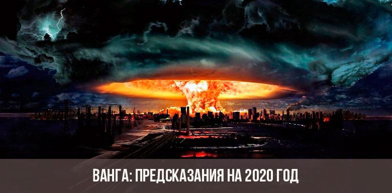 Предсказания Ванги на 2020 год