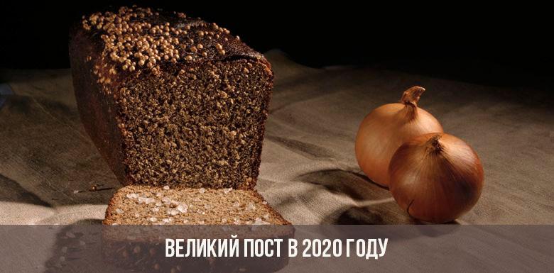 Великий пост в 2020 году
