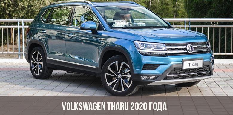 Volkswagen Tharu 2020 года