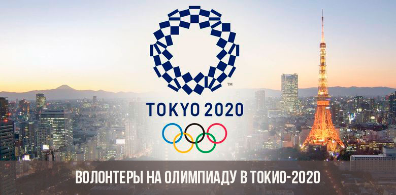 Волонтеры на олимпиаду в Токио 2020
