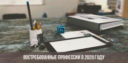 Востребованные профессии в 2020-2025 году