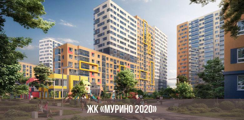 ЖК Мурино 2020