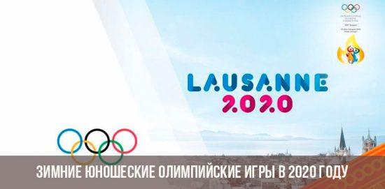 Зимние юношеские Олимпийские игры в 2020 году