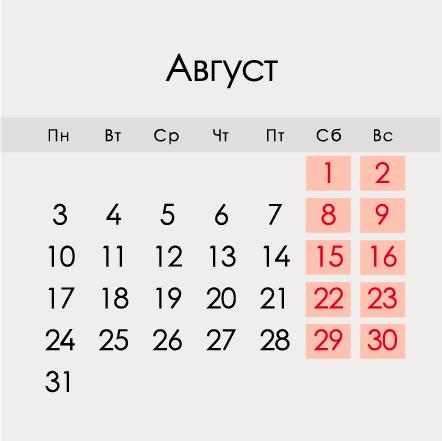 Календарь на август 2020