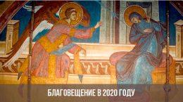 Благовещение в 2020 году