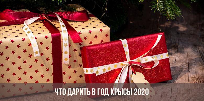 Подарок на год Крысы 2020