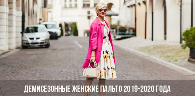 Демисезонные женские пальто 2019-2020 года