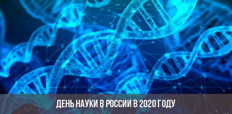День науки в России в 2020 году