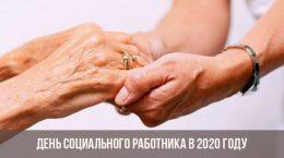 День социального работника в 2020 году