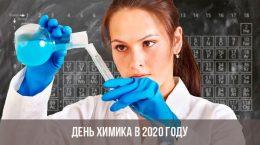 День химика в 2020 году